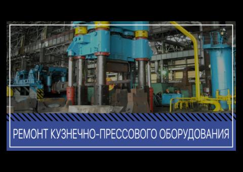 Ремонт станков и оборудования, наладка ЧПУ